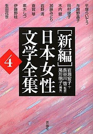新編 日本女性文学全集〈第4巻〉の詳細を見る