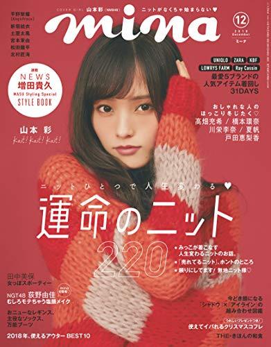 mina(ミーナ) 2018年 12 月号 [雑誌]