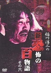 稲川淳二の新・恐怖の百物語 その六 [DVD]
