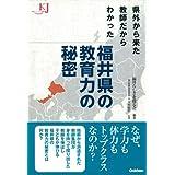 県外から来た教師だからわかった 福井県の教育力の秘密 (教育ジャーナル選書)