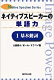ネイティブスピーカーの単語力〈1〉基本動詞 (Native speaker series) [単行本] / 大西 泰斗, ポール マクベイ (著); Paul Chris McVay (原著); 研究社出版 (刊)
