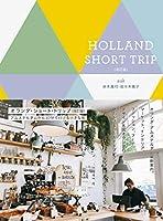 オランダ・ショート・トリップ改訂版 アムステルダムから30分で行ける小さな街
