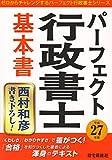パーフェクト行政書士 基本書〈平成27年版〉 (ゼロからチャレンジするパーフェクト行政書士シリーズ)