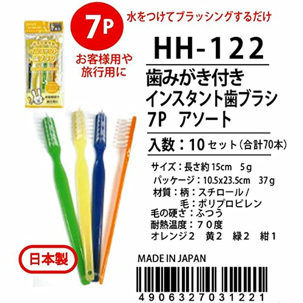 フェローシップ長々と野望スバル 歯みがき付きインスタント歯ブラシ7P アソート HH-122 【まとめ買い10個セット】