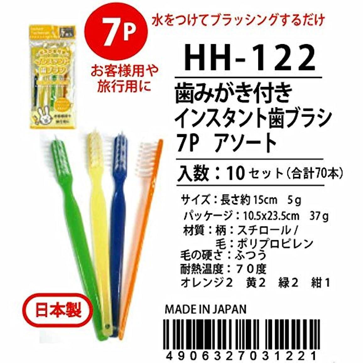 ベッドを作る受信はっきりしないスバル 歯みがき付きインスタント歯ブラシ7P アソート HH-122 【まとめ買い10個セット】