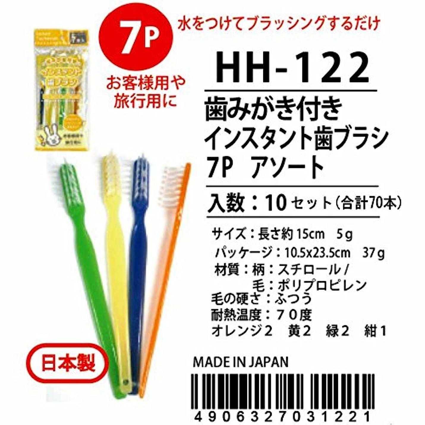 魔術確率達成するスバル 歯みがき付きインスタント歯ブラシ7P アソート HH-122 【まとめ買い10個セット】