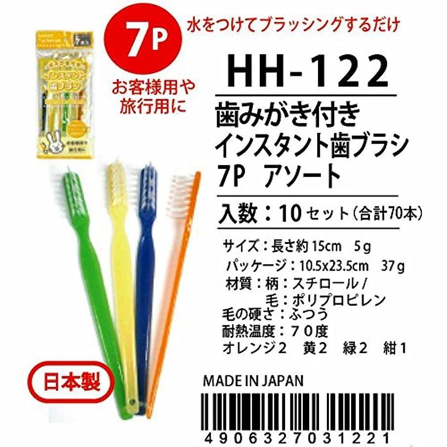 望まないしっかり致死スバル 歯みがき付きインスタント歯ブラシ7P アソート HH-122 【まとめ買い10個セット】