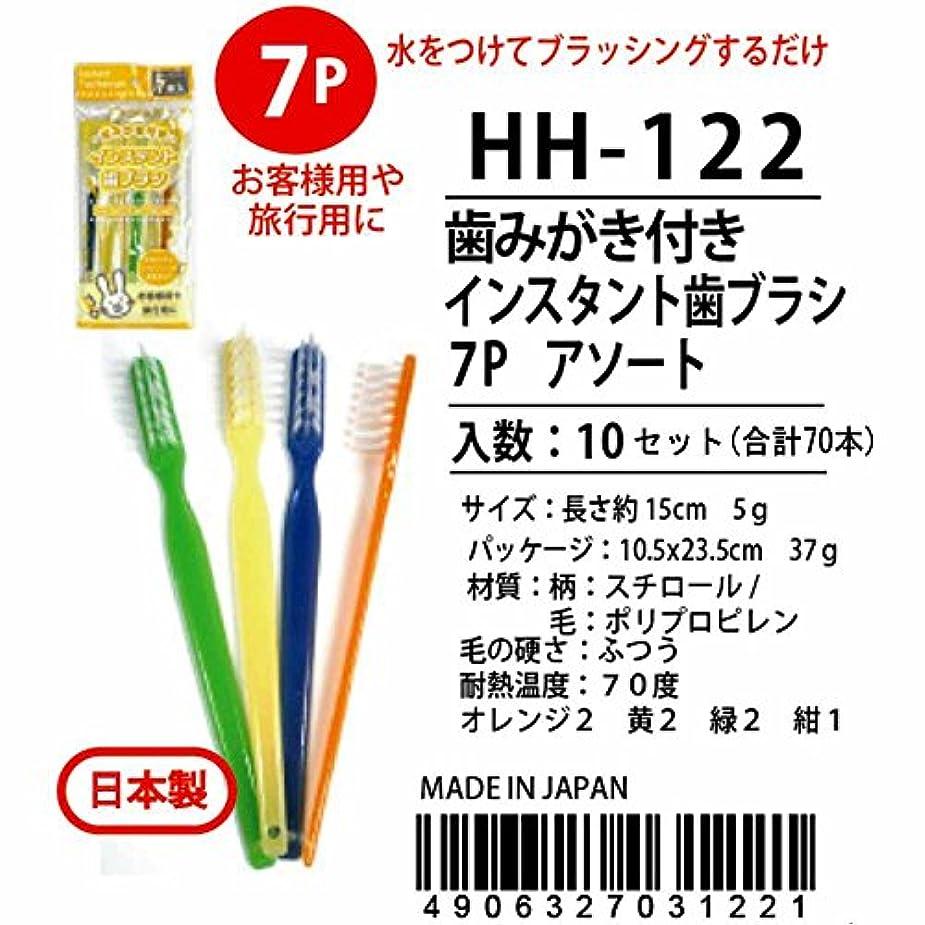 相談する湾盗難スバル 歯みがき付きインスタント歯ブラシ7P アソート HH-122 【まとめ買い10個セット】