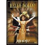ハロー・ドーリー! [DVD]