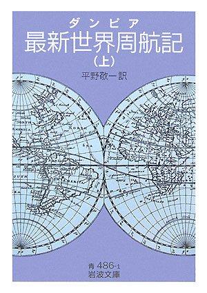 最新世界周航記〈上〉 (岩波文庫)の詳細を見る