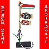 木目込み 人形 キットきめこみ 材料 五月人形 NO.544 豆鯉のぼり(台付)