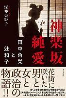 深井 美野子 (著)(1)新品: ¥ 1,512ポイント:15pt (1%)10点の新品/中古品を見る:¥ 1,512より
