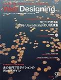 Web Designing 2014年9月号 [雑誌]