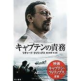 キャプテンの責務 (ハヤカワ・ノンフィクション文庫)
