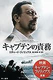 キャプテンの責務 (ハヤカワ・ノンフィクション文庫) 画像