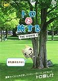 トロと旅する THE MOVIE[DVD]