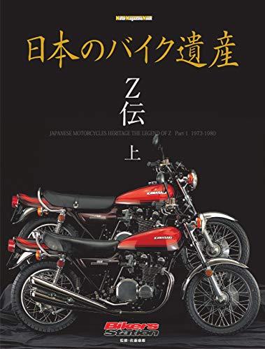 日本のバイク遺産 Z伝 (上) (Motor Magazine eMook)