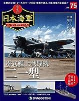 栄光の日本海軍パーフェクトファイル 75号 (零式艦上戦闘機 二一型) [分冊百科] (栄光の日本海軍 パーフェクトファイル)