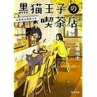 黒猫王子の喫茶店 お客様は猫様です (角川文庫)