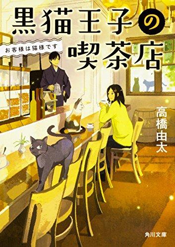 黒猫王子の喫茶店 お客様は猫様です (角川文庫)の詳細を見る
