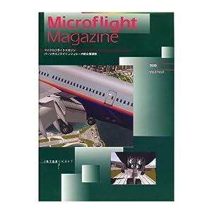 インタークラフト マイクロフライトマガジンVol.3No.3 3-3