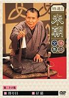 特選!!米朝落語全集 第二十六集 [DVD]