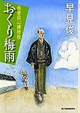 おくり梅雨―偽者同心捕物控 (時代小説文庫)