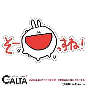 CALTA-ステッカー-うさぎゃんホワイト-そーっすね! (3.Lサイズ)