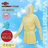 watermove ウォータームーブ UVシリーズ レディース(女性用) ガウンパーカー イエロー 2L・WGP31116【人気 おすすめ 】