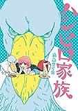 ハシビロ家族 (バンチコミックス)