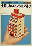 失敗しないマンション選び―徹底取材と豊富なデータで証す (1984年)