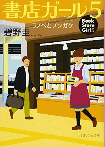 書店ガール 5 (PHP文芸文庫)の詳細を見る