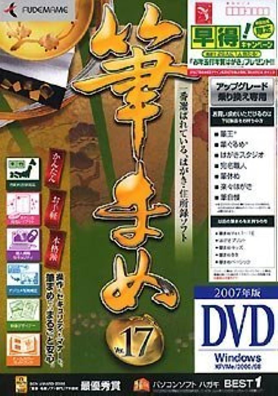 沼地幾何学応じる筆まめ Ver.17 アップグレード?乗り換え専用(DVD-ROM版)