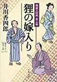 樽屋三四郎 言上帳 狸の嫁入り (文春文庫)