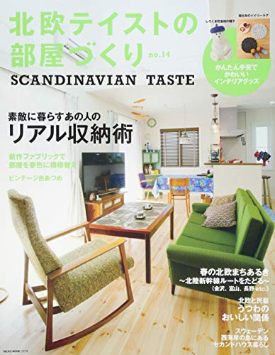 RoomClip商品情報 - 北欧テイストの部屋づくり Vol.14 (NEKO MOOK)