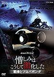 NHKスペシャル 憎しみはこうして激化した ~戦争とプロパガンダ~ [DVD]