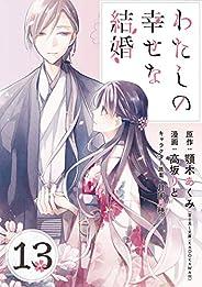 わたしの幸せな結婚【分冊版】 13 (デジタル版ガンガンコミックスONLINE)