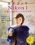 Nikon1の新しいかわいいのカタチ (LOCUS MOOK) 画像