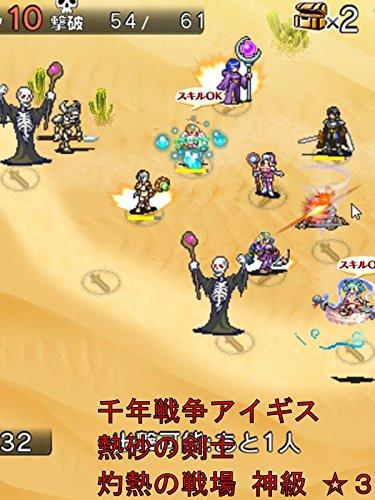 ビデオクリップ: 千年戦争アイギス 熱砂の剣士 灼熱の戦場 神級 ☆3