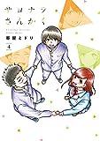 サヨナラさんかく 4巻 (LINEコミックス)