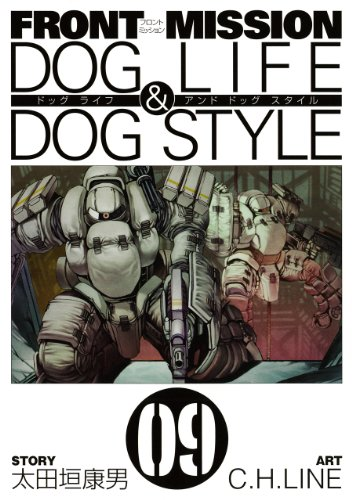 FRONT MISSION DOG LIFE & DOG STYLE(9) (ヤングガンガンコミックス)の詳細を見る