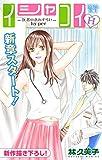 Love Silky イシャコイH -医者の恋わずらい hyper- story01