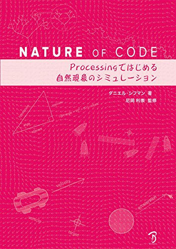 Nature of Code -Processingではじめる自然現象のシミュレーション-の詳細を見る