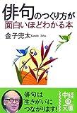 俳句のつくり方が面白いほどわかる本 (中経の文庫)