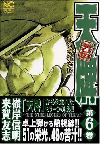 天牌外伝 第6巻—麻雀覇道伝説 (ニチブンコミックス)