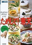 ためして!寒天―がんばらないダイエット・レシピ (SERIES食彩生活)
