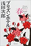 プリズンホテル〈4〉春 (集英社文庫)