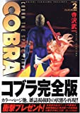 COBRA 2 (MFコミックス)
