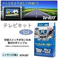 データシステム テレビキット(オートタイプ) ニッサン/三菱用 NTA587