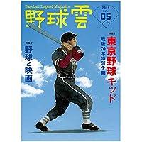 野球雲5号~東京野球キッド・戦後70周年企画